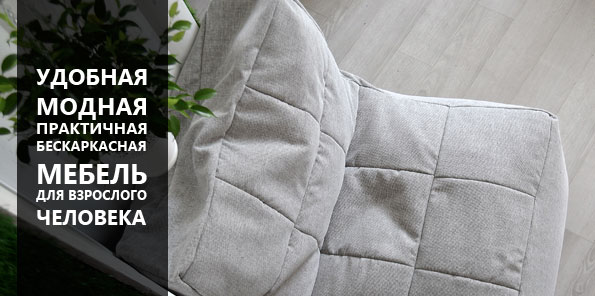 Кресла-мешки от kreslosoft.ru