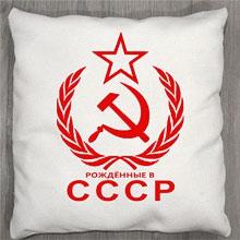Подушки с принтом СССР